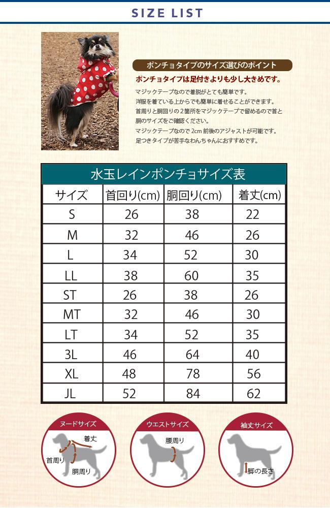 ロングセラー商品。 雨・雪の日のお散歩に♪11032クークチュール水玉レインポンチョ (2色)[小型犬・中型犬]