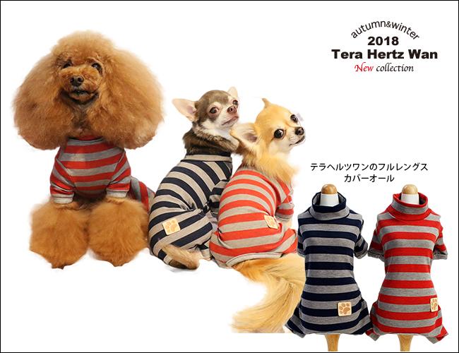 2018クークチュール秋冬新作テラボーダーカバーオール(2色)12222[犬服]