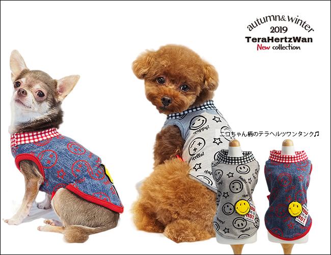 2019クークチュール秋冬新作 テラヘルツワン・モアスマイルタンク(2色)12271[犬服]
