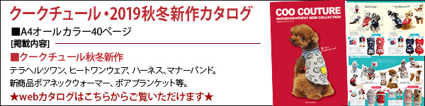 2019秋冬webカタログ用バナー