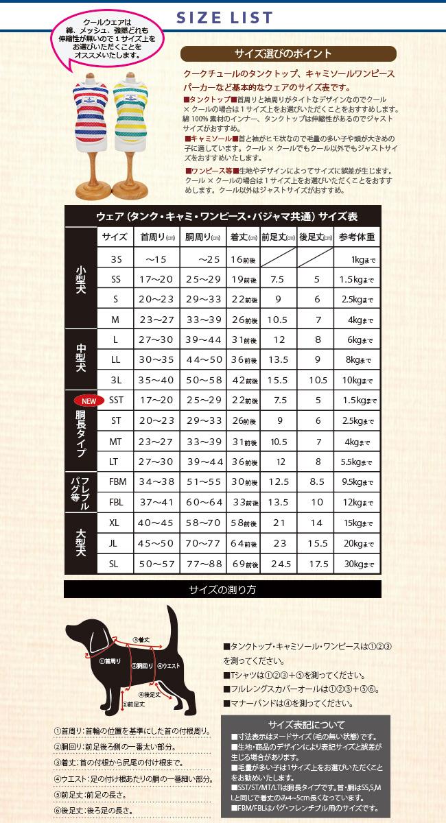 2019夏物新作バナー