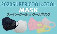 サイドバー用クールマスク
