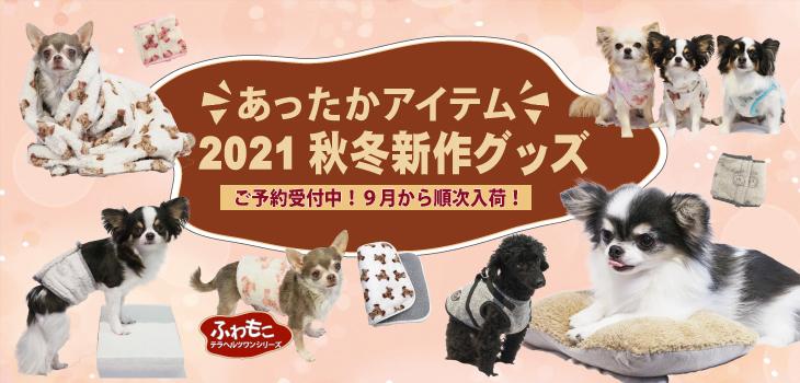 2021秋冬新作グッズ