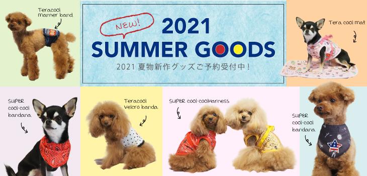 2021夏物新作グッズ