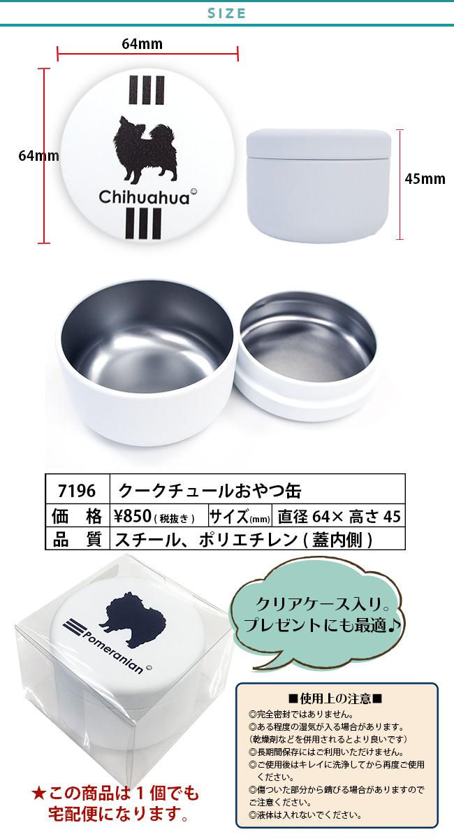 7196おやつ缶