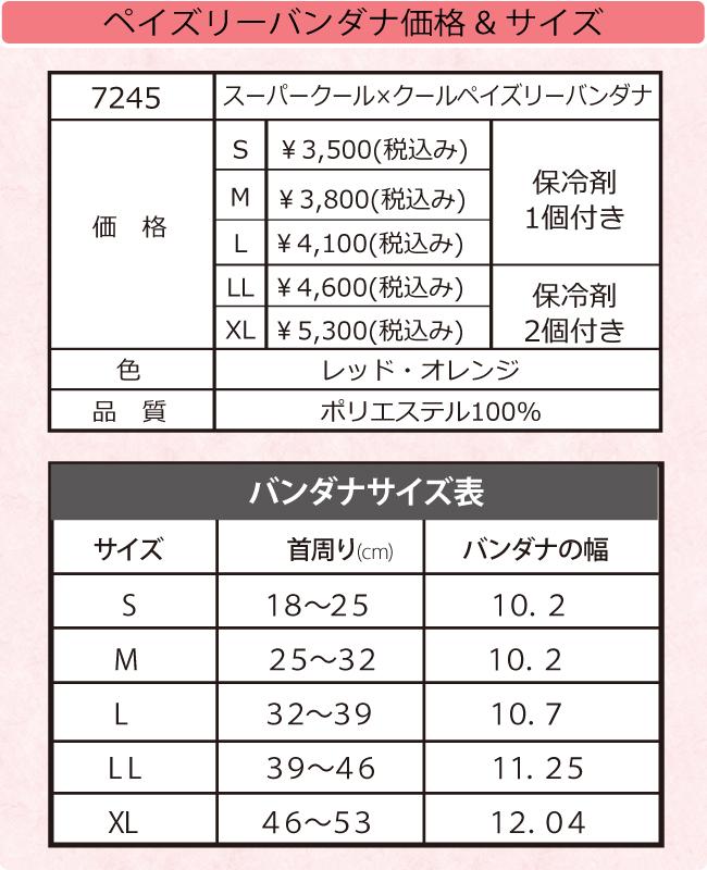夏物新作ドッググッズ スーパークール×クール [ペイズリーバンダナ](2色)サイズ表