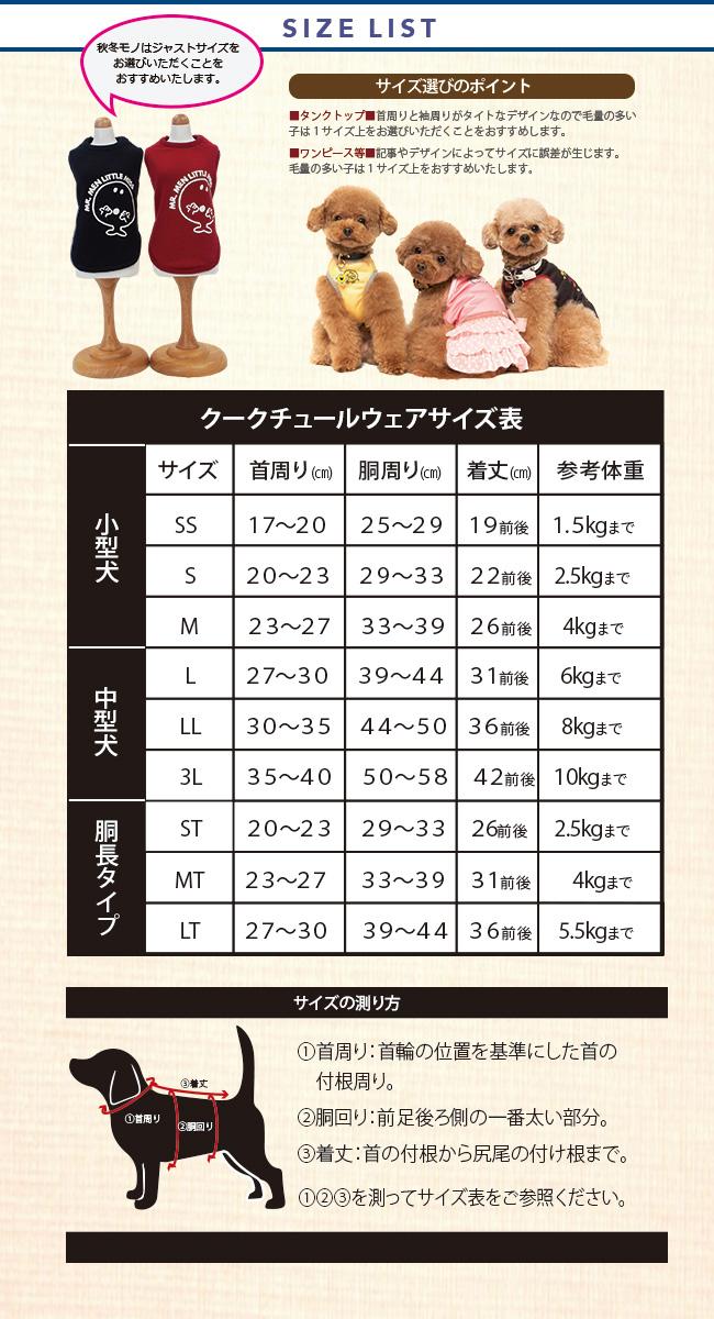 2018ミスターメン秋冬サイズ表